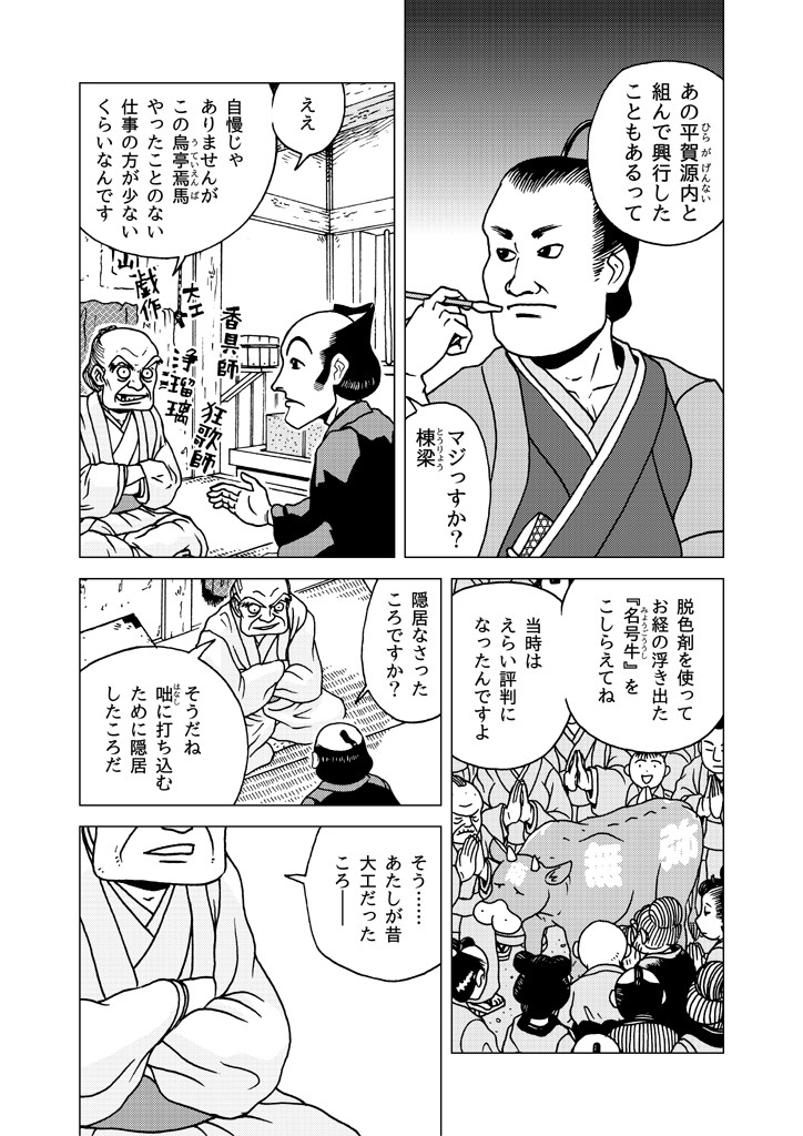 kogoto-enba_resized_01.jpg