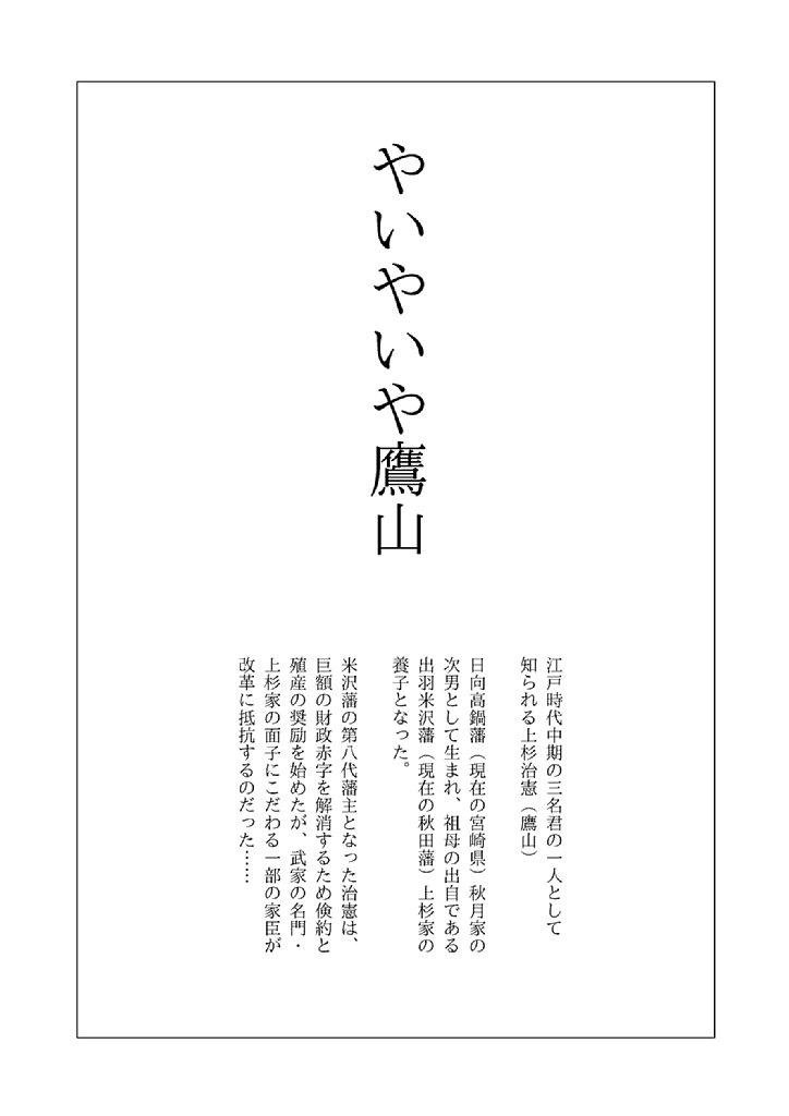 yaiyaiya_yozan_00.jpg