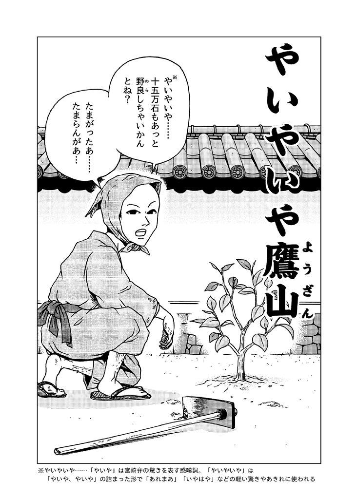 yaiyaiya_yozan_02.jpg