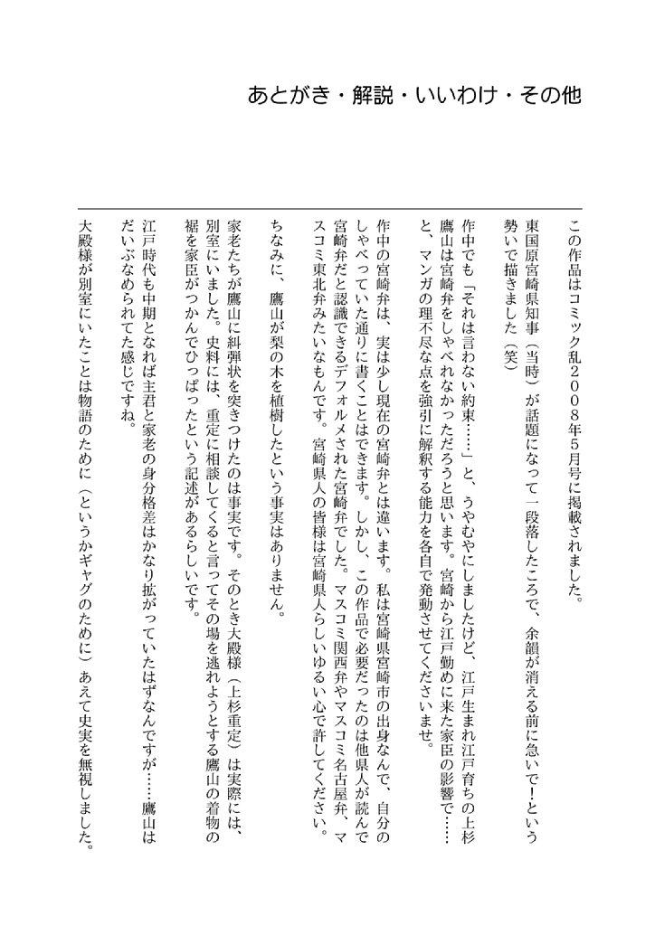 yaiyaiya_yozan_17.jpg