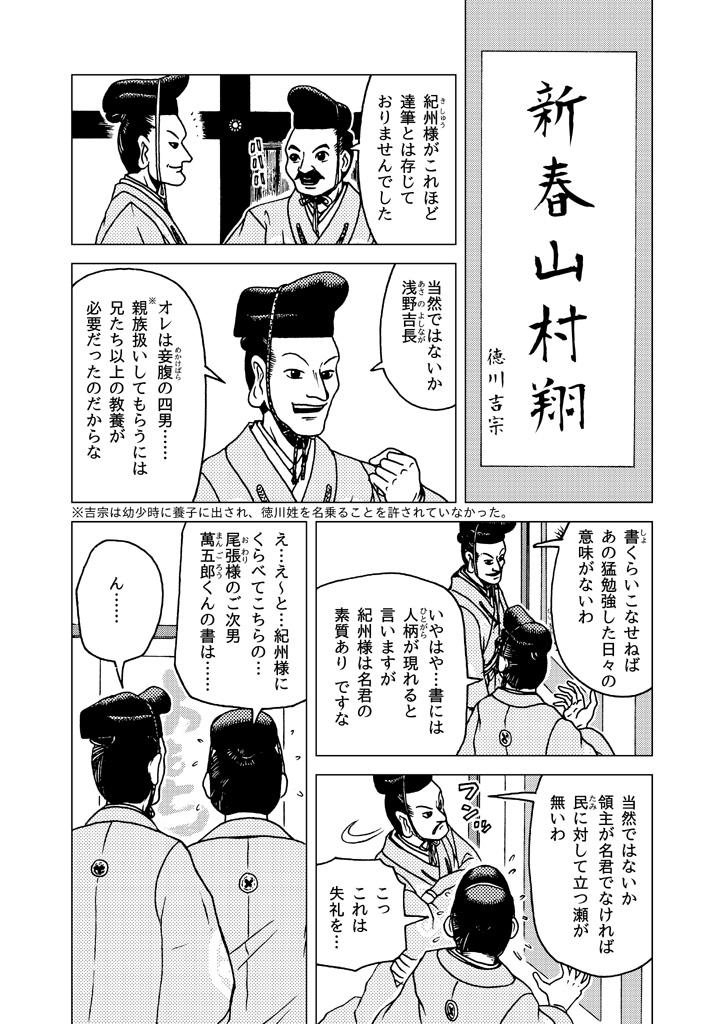 wakariyasushi-muneharu_01.jpg