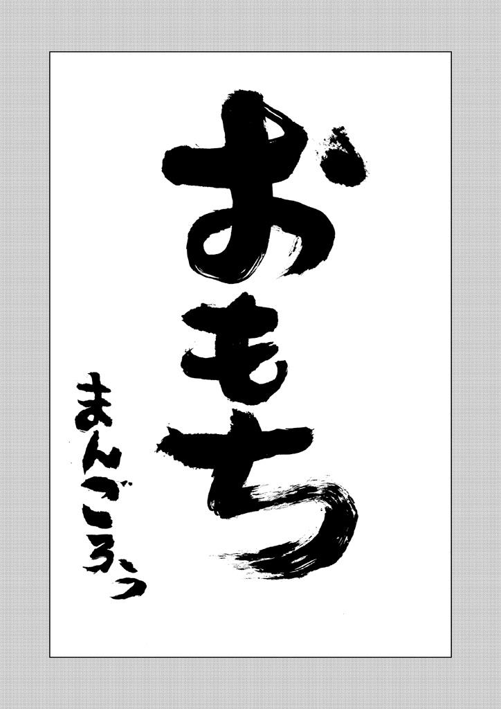 wakariyasushi-muneharu_02.jpg