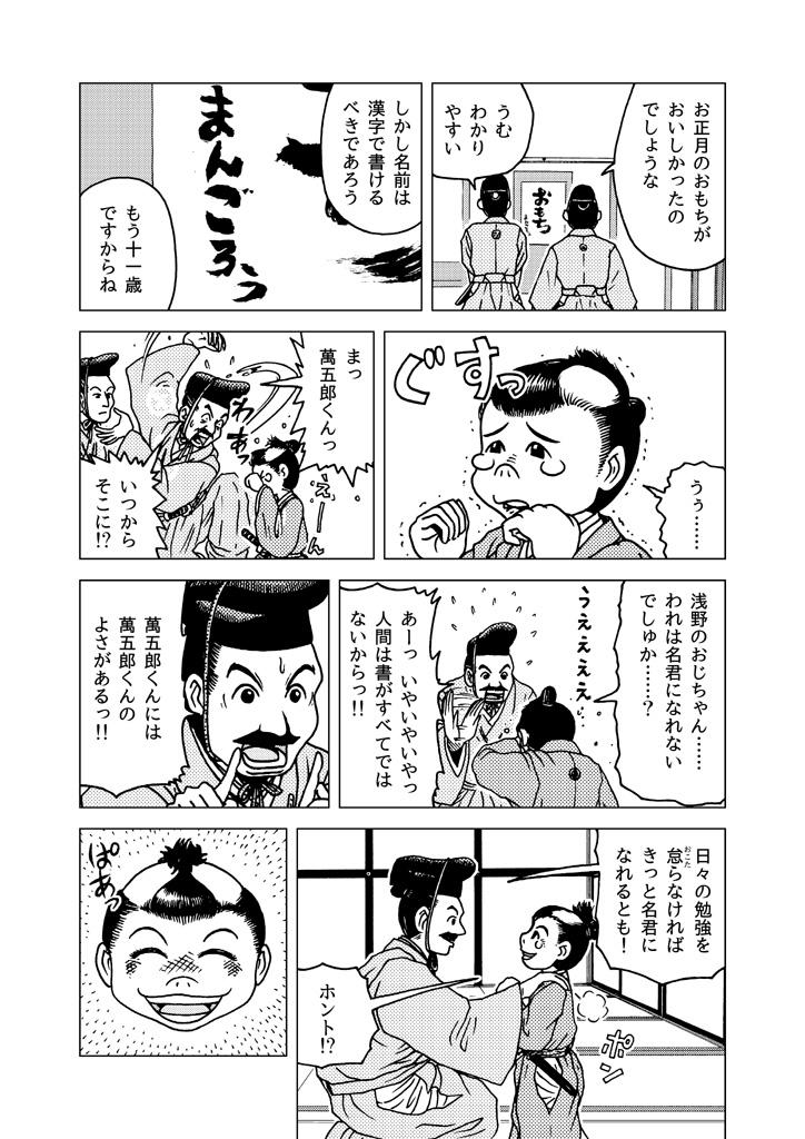 wakariyasushi-muneharu_03.jpg