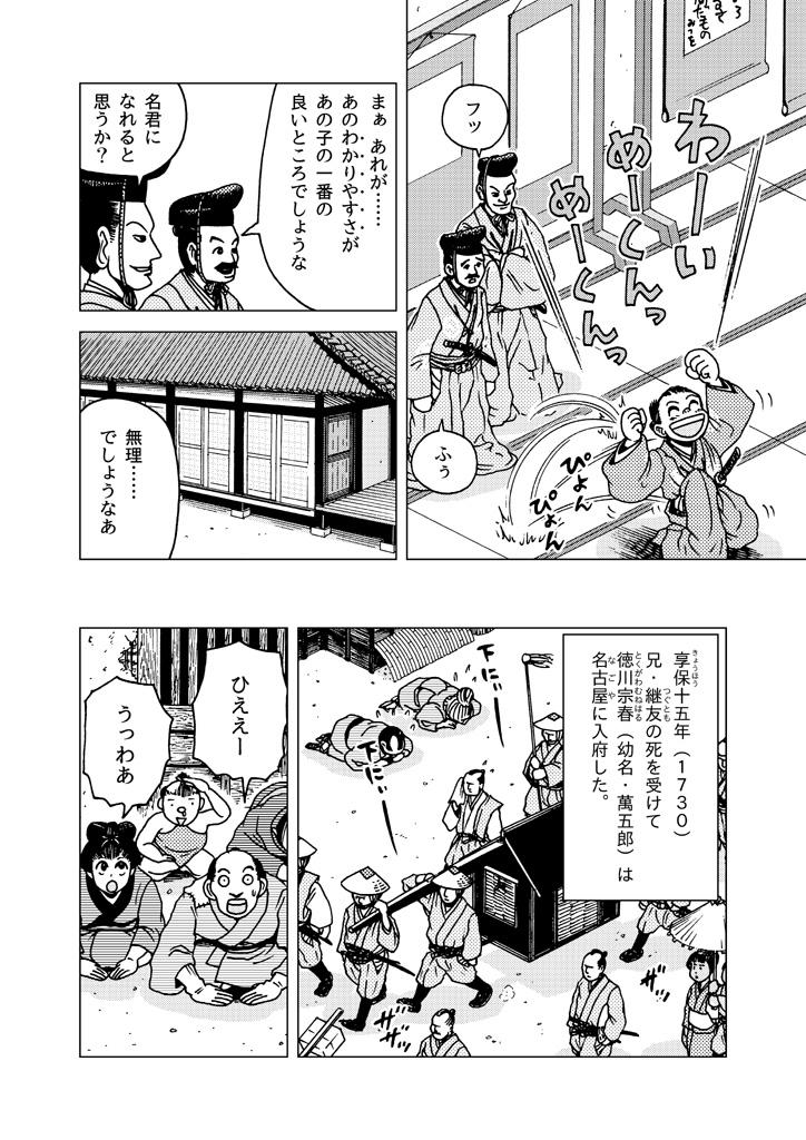 wakariyasushi-muneharu_04.jpg