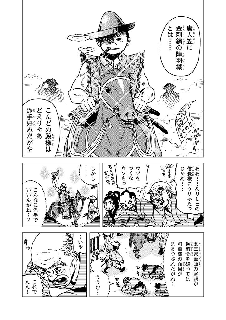 wakariyasushi-muneharu_05.jpg