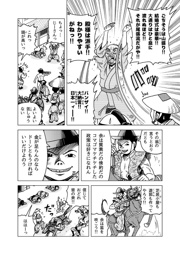 wakariyasushi-muneharu_06.jpg