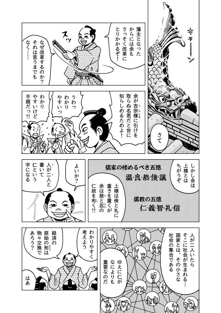 wakariyasushi-muneharu_07.jpg