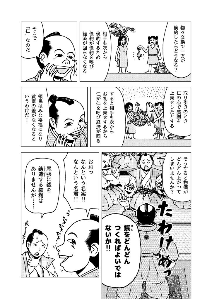 wakariyasushi-muneharu_08.jpg