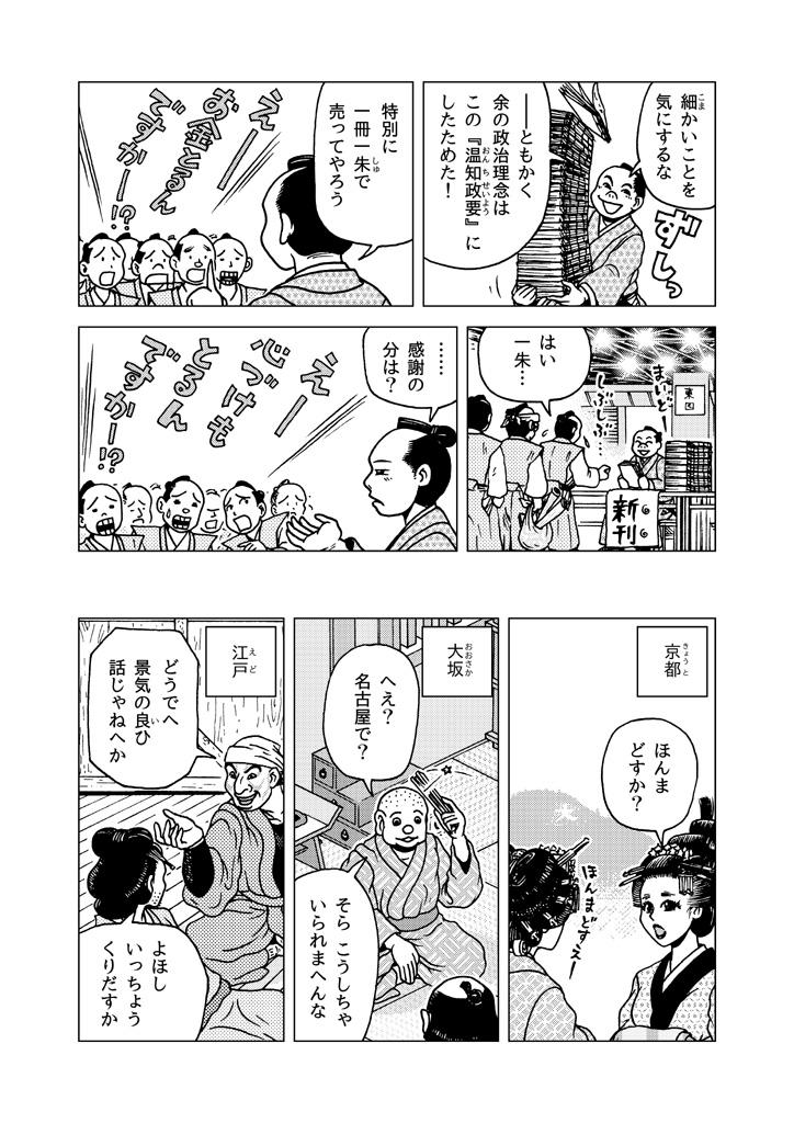 wakariyasushi-muneharu_09.jpg