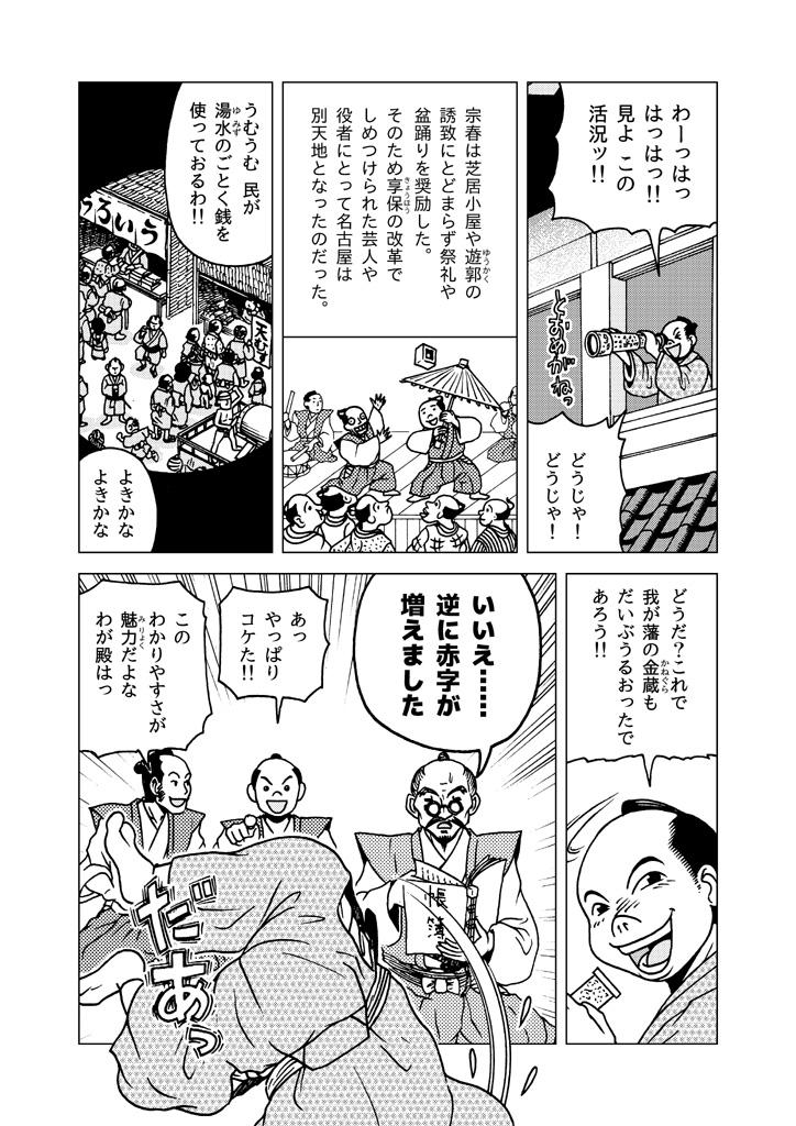 wakariyasushi-muneharu_12.jpg
