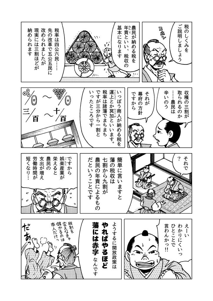 wakariyasushi-muneharu_13.jpg