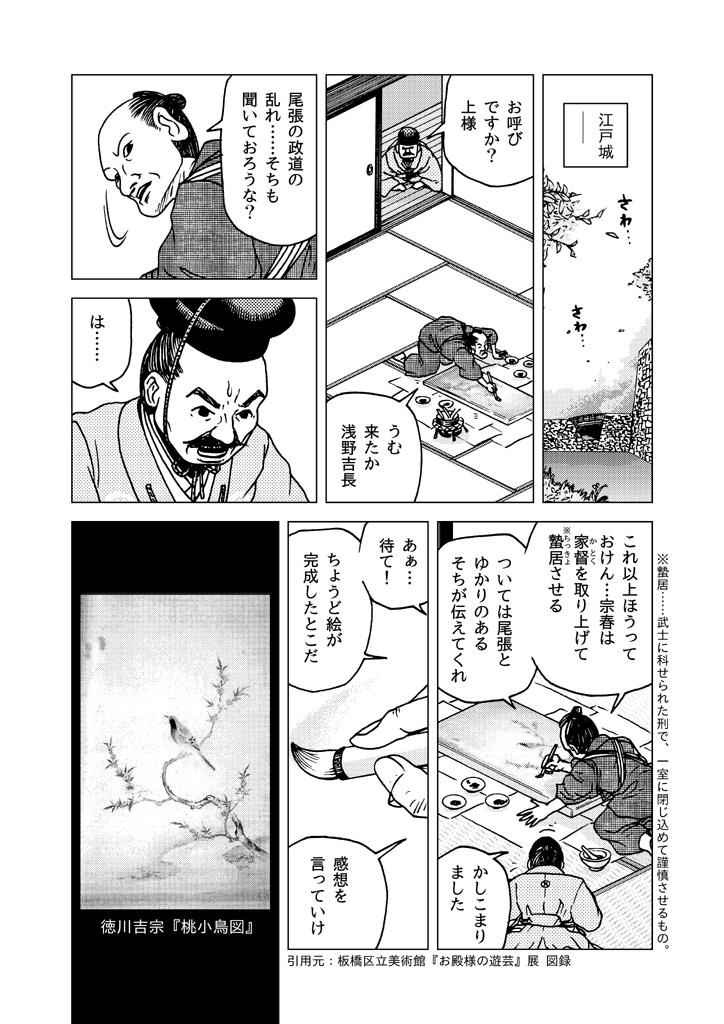 wakariyasushi-muneharu_14.jpg