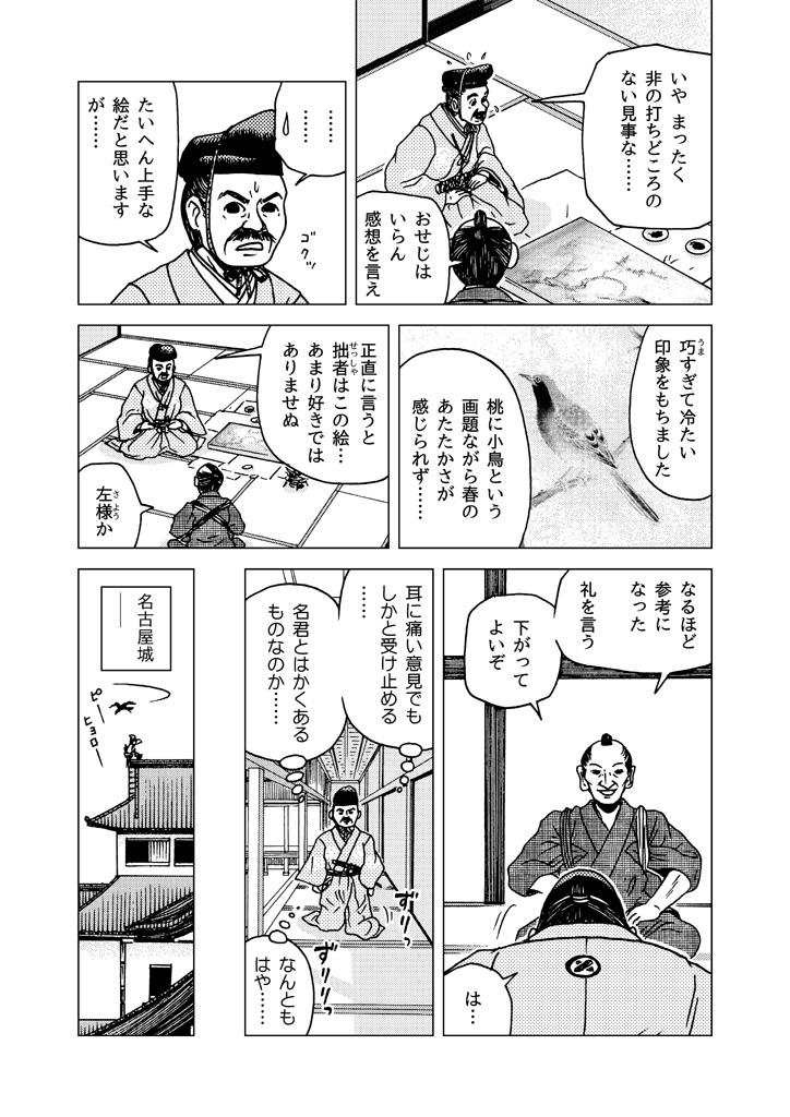 wakariyasushi-muneharu_15.jpg