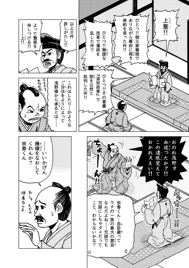 wakariyasushi-muneharu_16.jpg