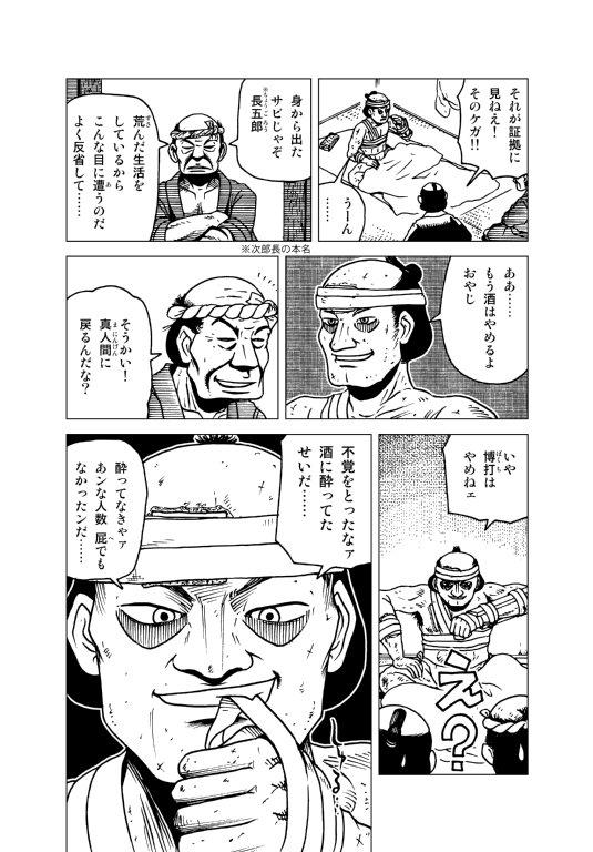 jirocho_04.jpg