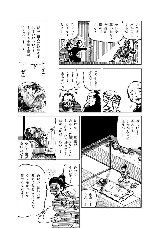 jirocho_05.jpg