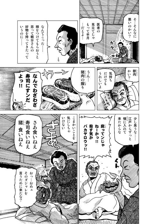jirocho_07.jpg