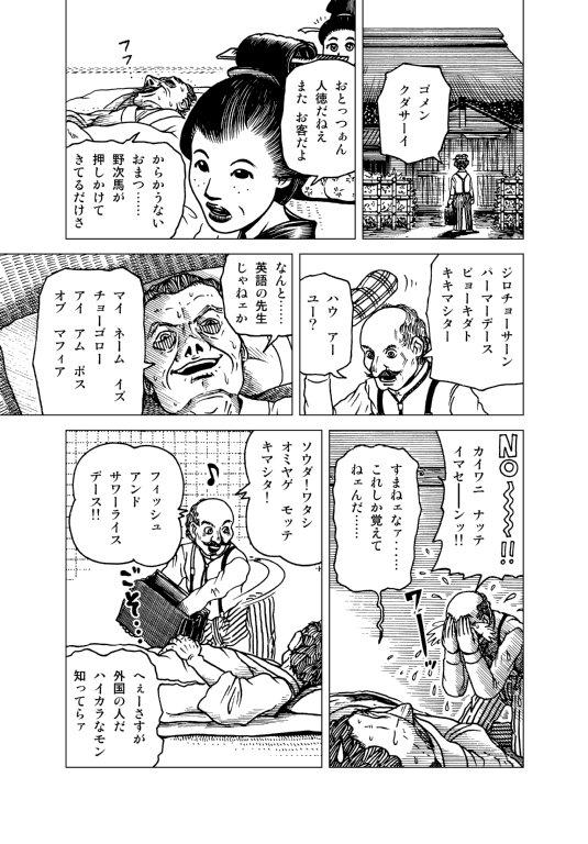 jirocho_09.jpg