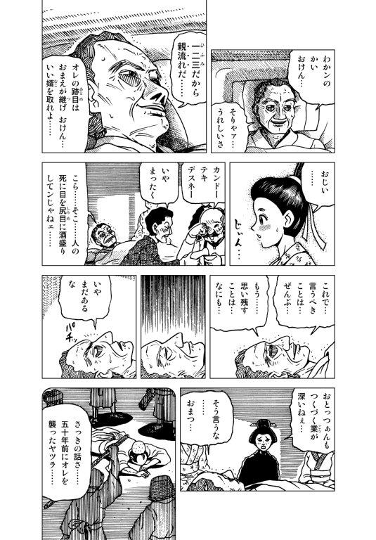 jirocho_12.jpg