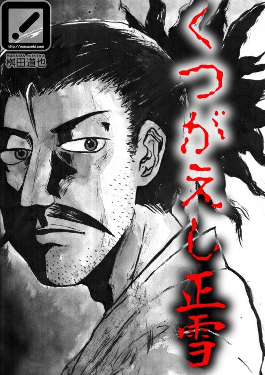 shosetsu_00.jpg