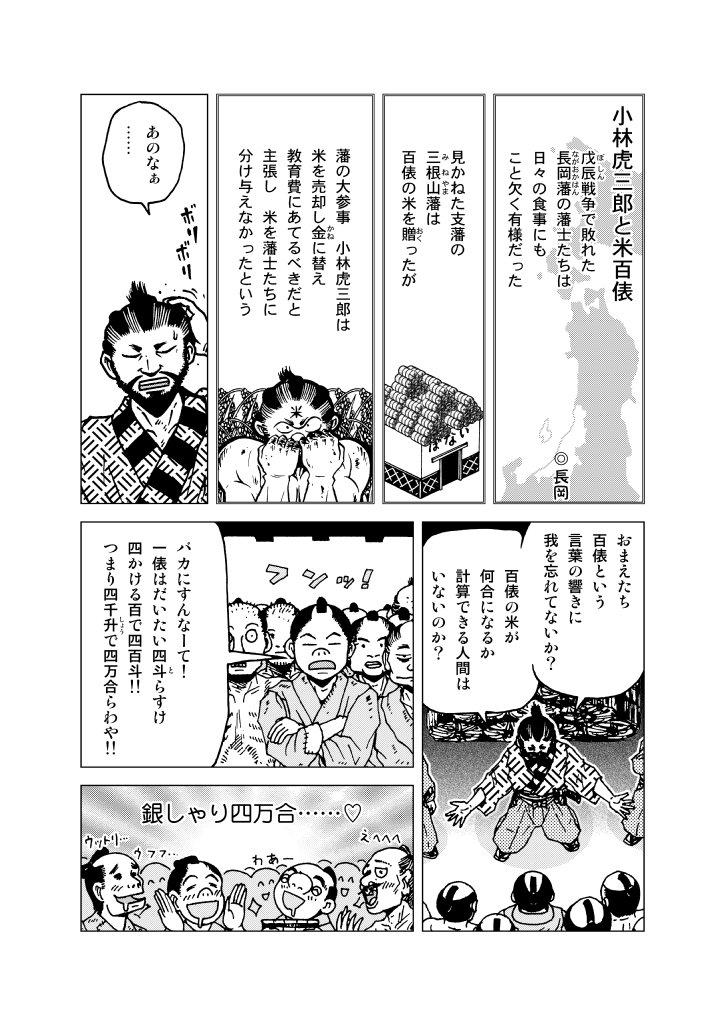 torasaburoh_03.jpg