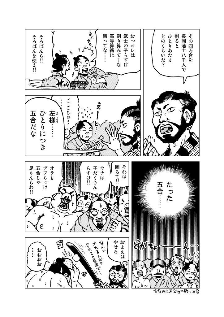 torasaburoh_04.jpg