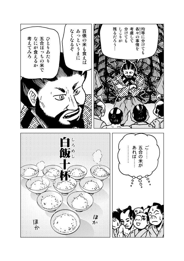 torasaburoh_05.jpg