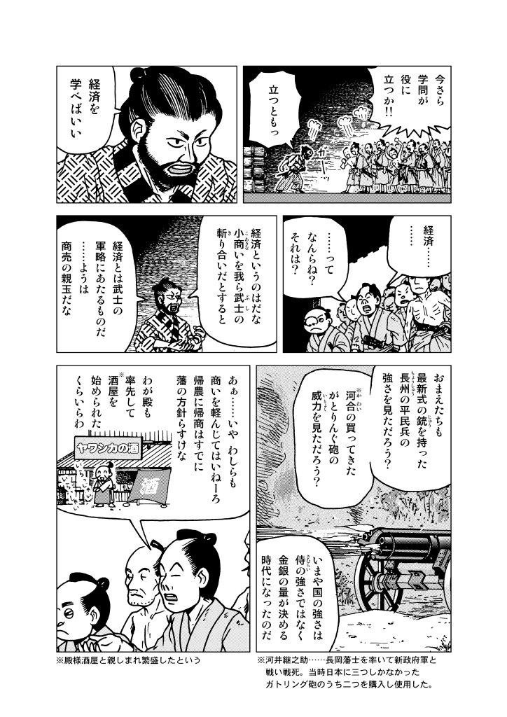 torasaburoh_09.jpg