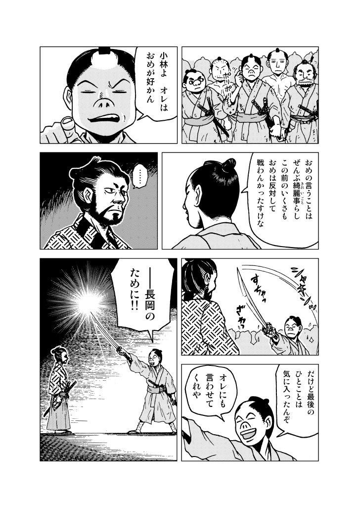 torasaburoh_14.jpg