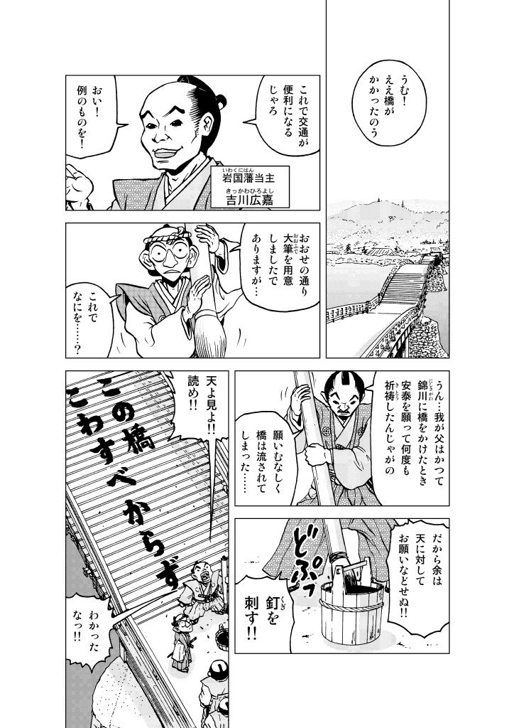 akiramezu-hiroyoshi_01.png