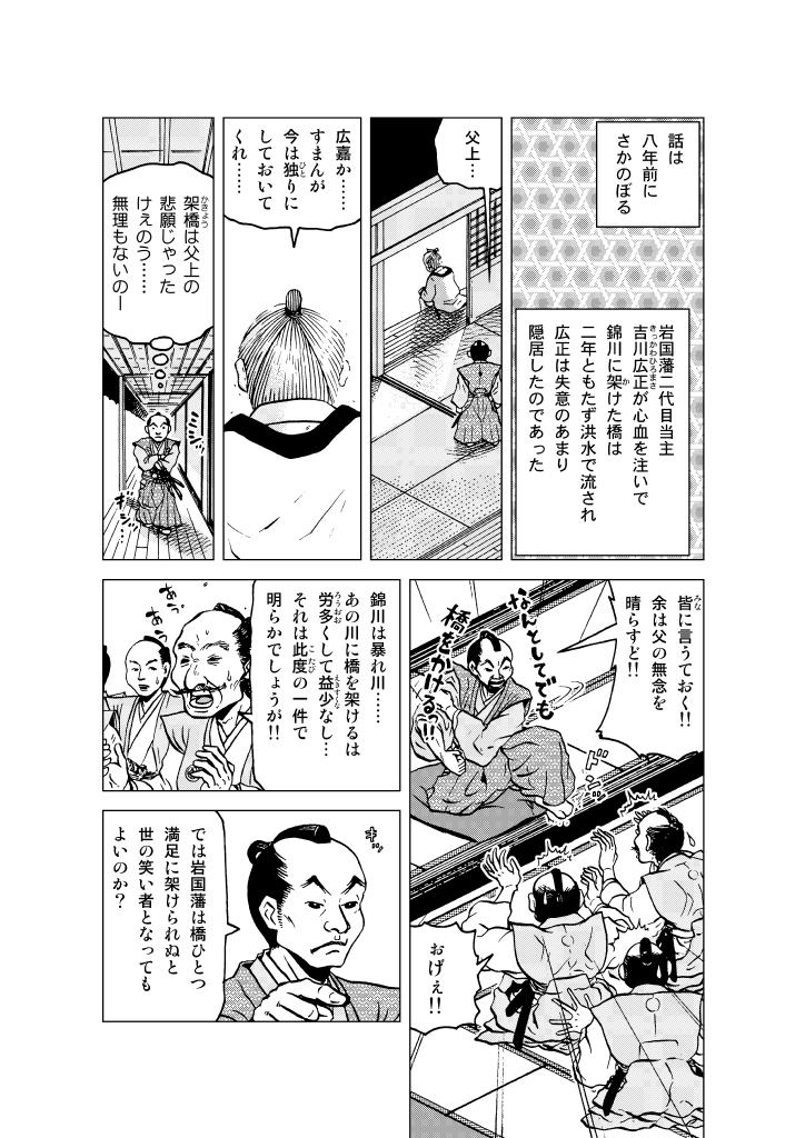 akiramezu-hiroyoshi_03.png