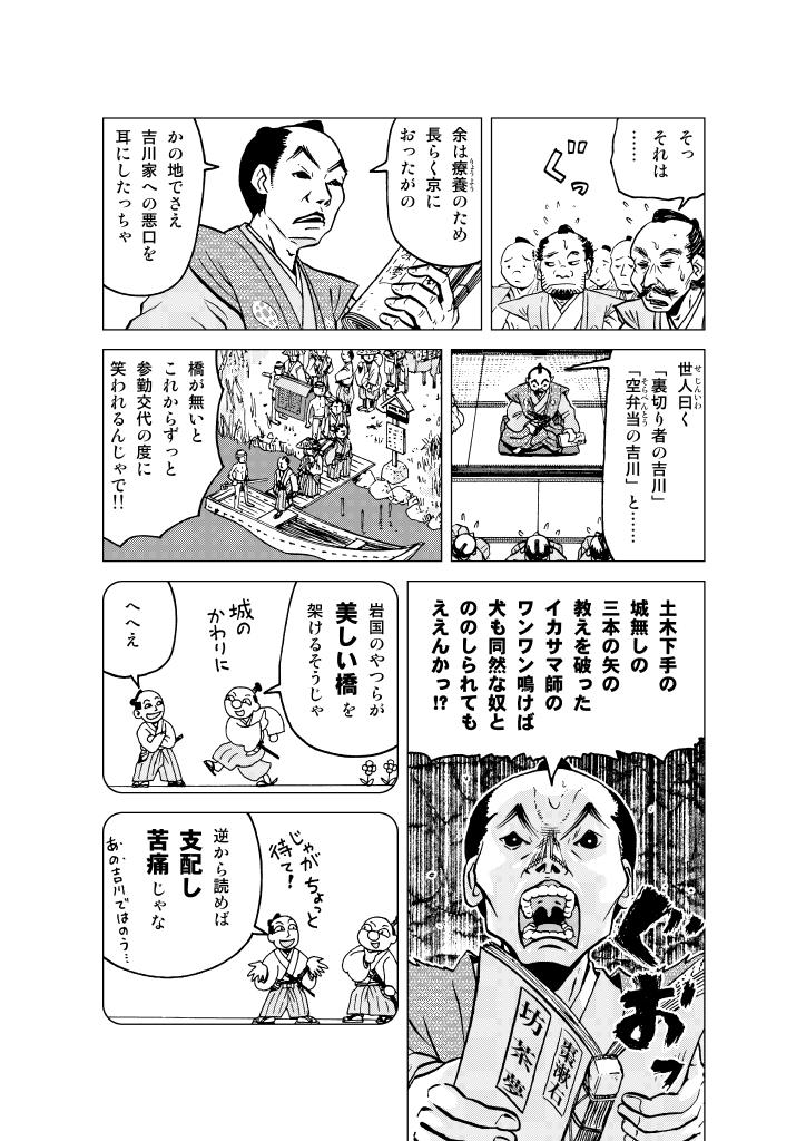 akiramezu-hiroyoshi_04.png