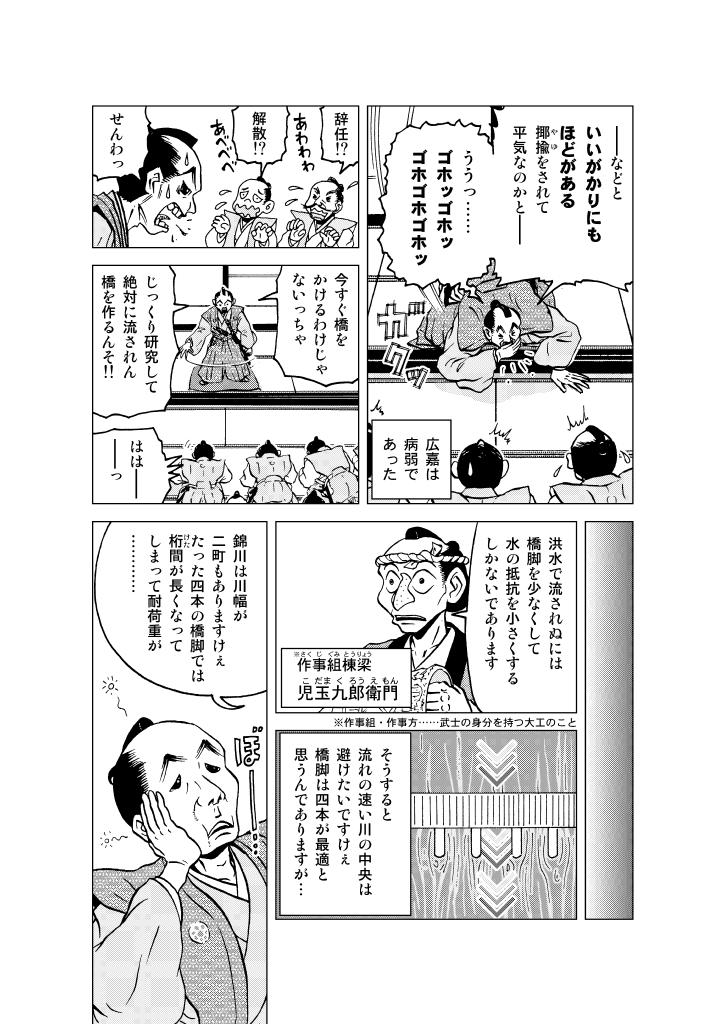 akiramezu-hiroyoshi_05.png