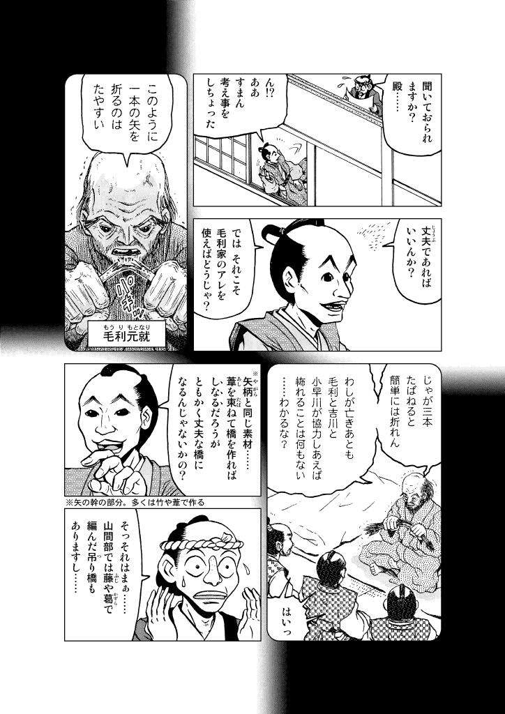 akiramezu-hiroyoshi_06.png