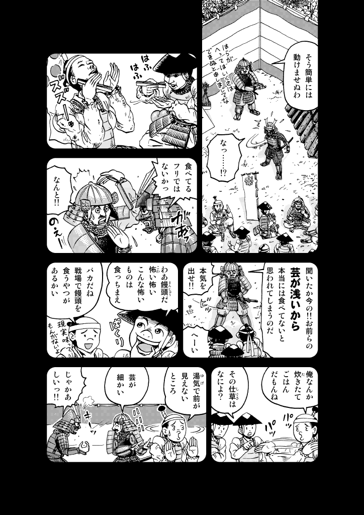 akiramezu-hiroyoshi_08.png