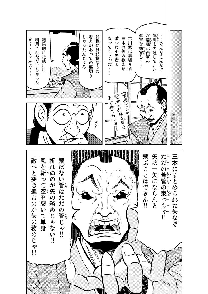 akiramezu-hiroyoshi_09.png
