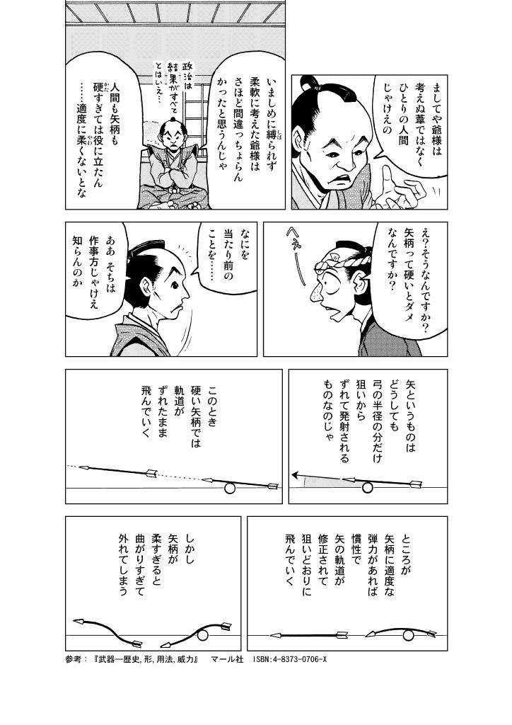 akiramezu-hiroyoshi_10.png