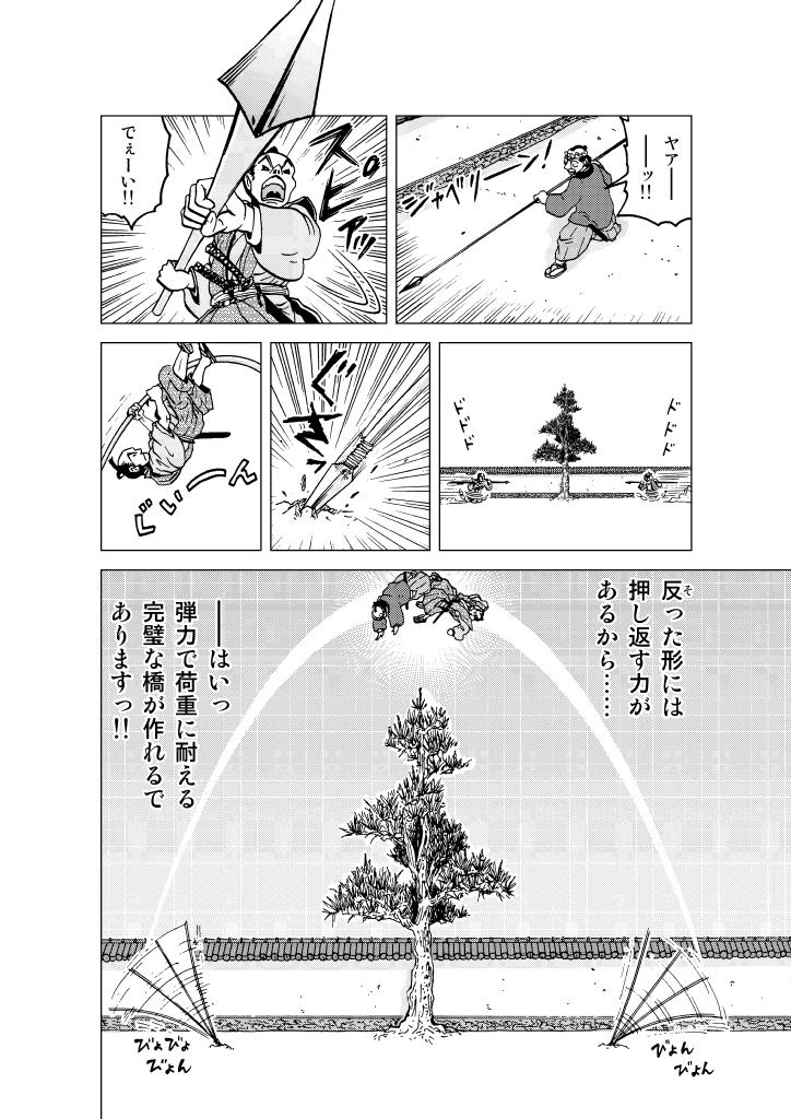 akiramezu-hiroyoshi_12.png