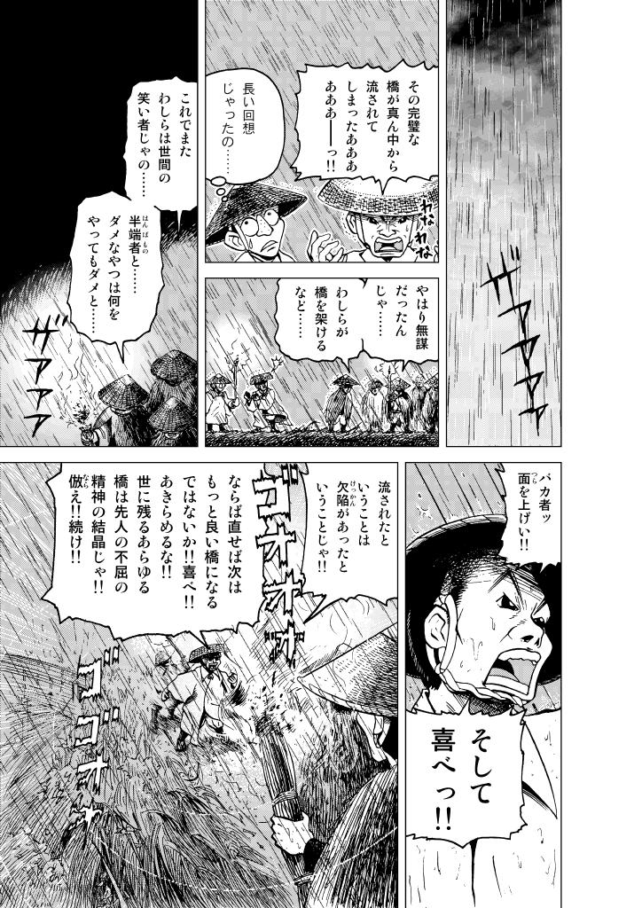 akiramezu-hiroyoshi_13.png