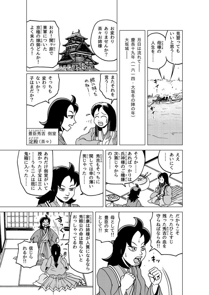 omoiwabi-ohatsu_05.jpg
