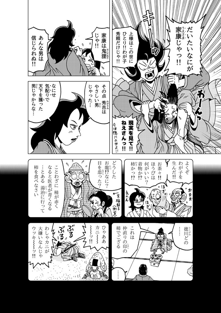 omoiwabi-ohatsu_06.jpg