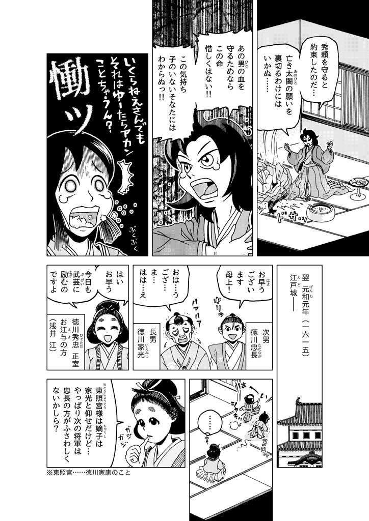 omoiwabi-ohatsu_08.jpg