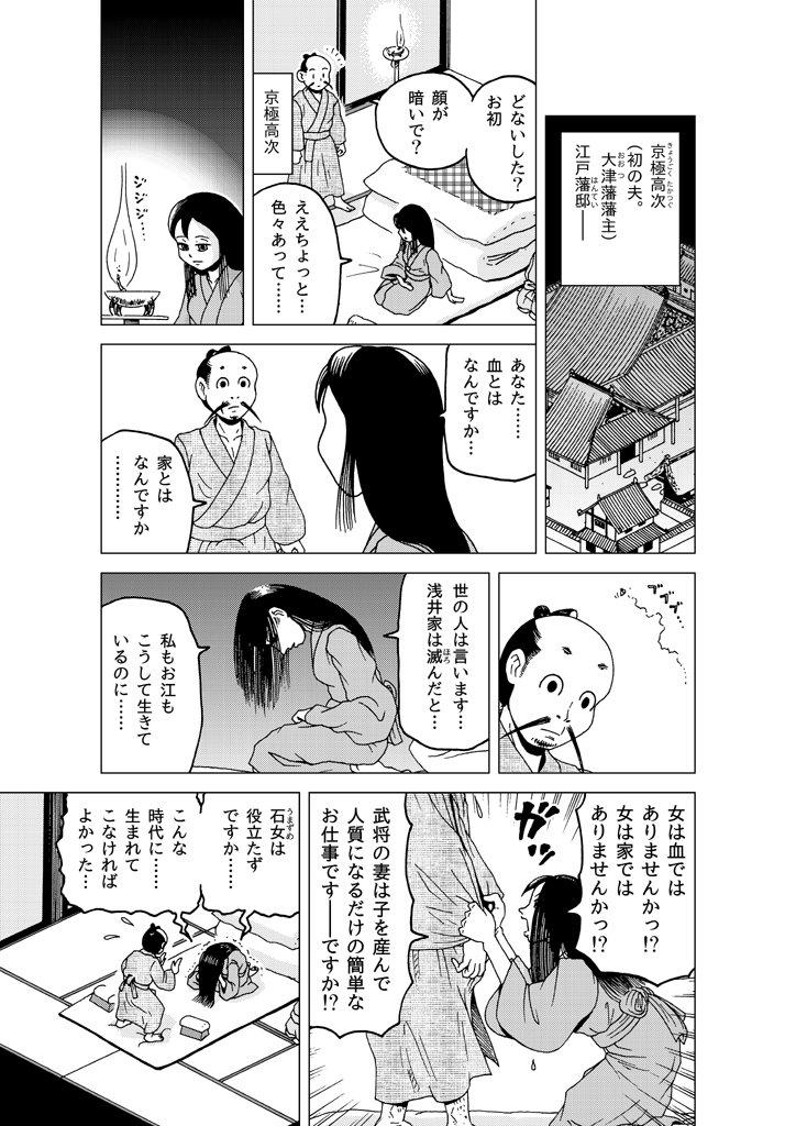 omoiwabi-ohatsu_11.jpg