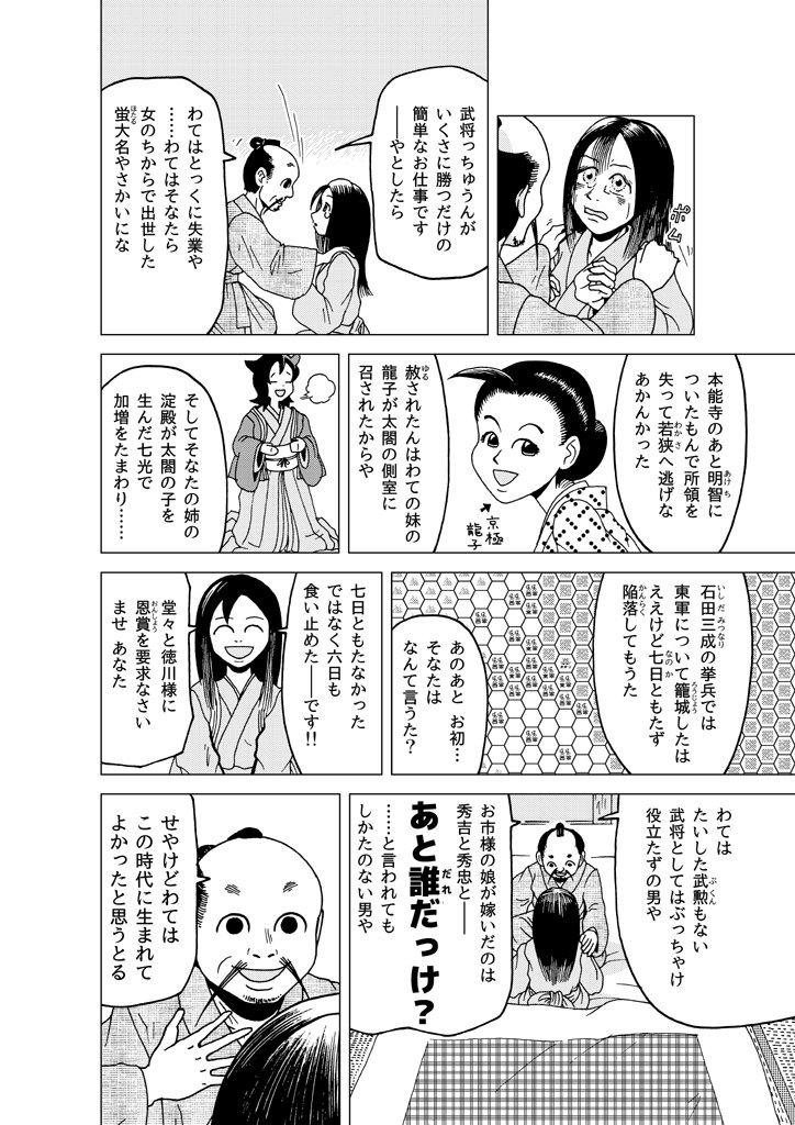 omoiwabi-ohatsu_12.jpg
