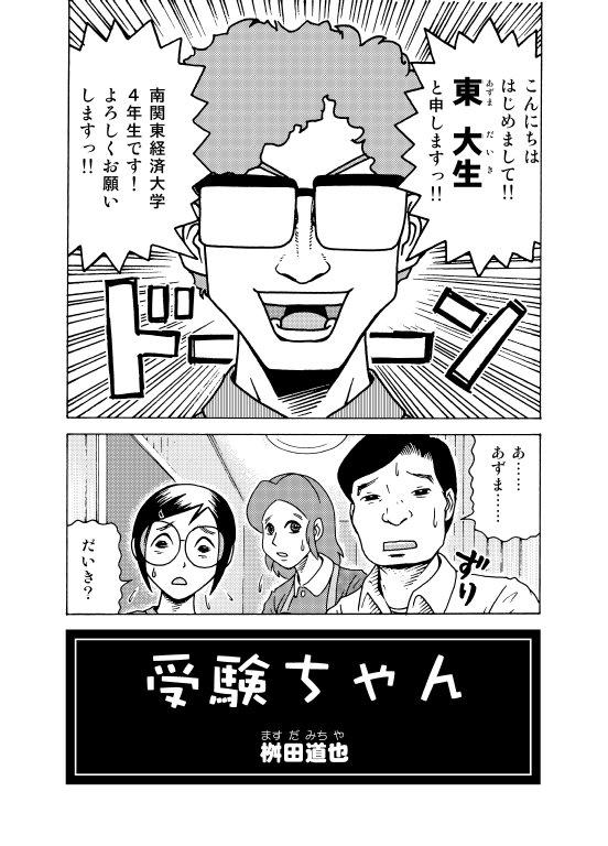 jukenchan_02.jpg