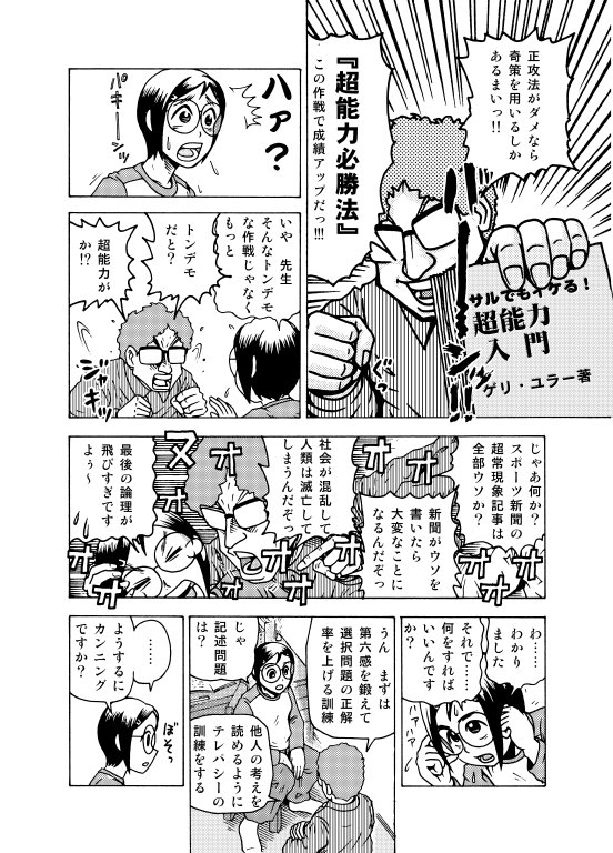 jukenchan_04.jpg