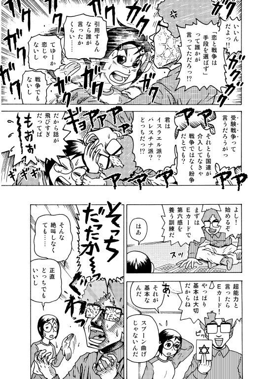 jukenchan_05.jpg