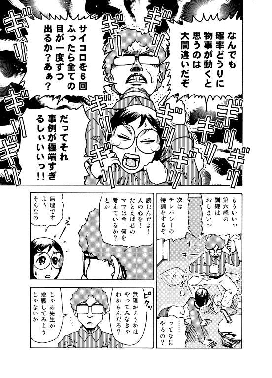 jukenchan_07.jpg