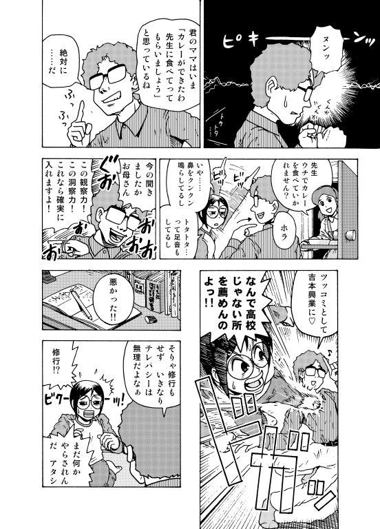 jukenchan_08.jpg