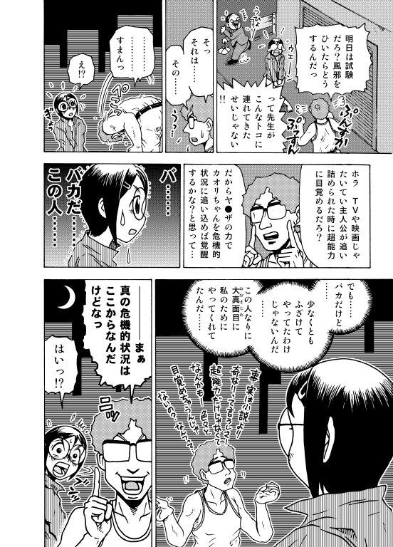 jukenchan_10.jpg
